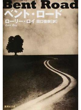 ベント・ロード(集英社文庫)
