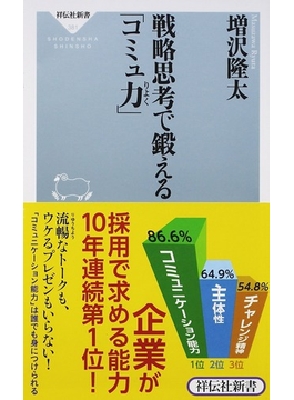 戦略思考で鍛える「コミュ力」(祥伝社新書)