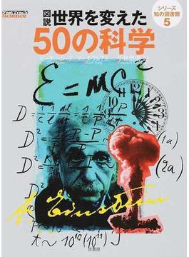 図説世界を変えた50の科学