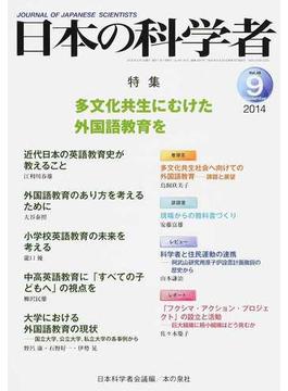 日本の科学者 Vol.49No.9(2014−9) 多文化共生にむけた外国語教育を