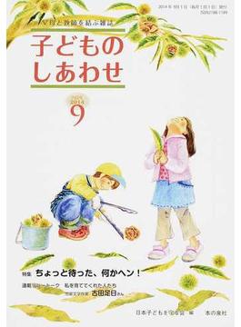 子どものしあわせ 父母と教師を結ぶ雑誌 763号(2014年9月号) 特集ちょっと待った、何かヘン!