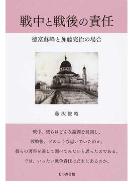 戦中と戦後の責任 徳富蘇峰と加藤完治の場合