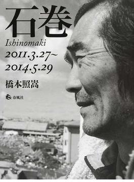 石巻 2011.3.27〜2014.5.29