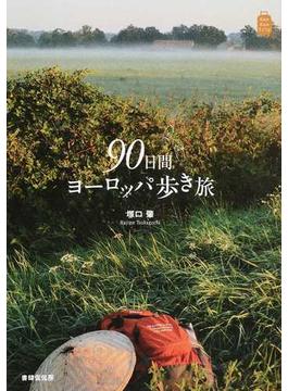 90日間ヨーロッパ歩き旅