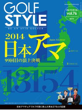 Golf Style(ゴルフスタイル) 2014年 9月号