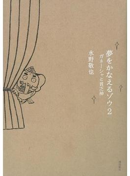 【期間限定半額】夢をかなえるゾウ2 ガネーシャと貧乏神