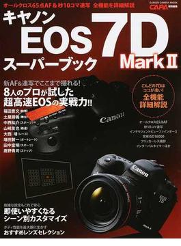 キヤノンEOS 7D MarkⅡスーパーブック 写真家8人が被写体別に競作&全機能詳細解説(Gakken camera mook)