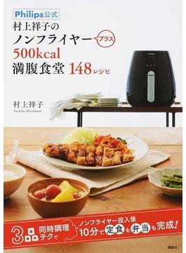 村上祥子のノンフライヤープラス500kcal満腹食堂148レシピ Philips公式(講談社のお料理BOOK)