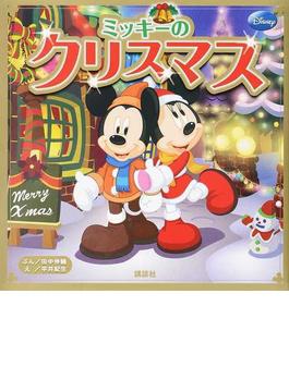 ミッキーのクリスマス