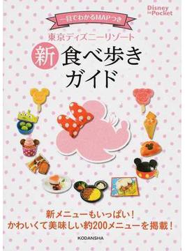 東京ディズニーリゾート新食べ歩きガイド 一目でわかるMAPつき(Disney in Pocket)