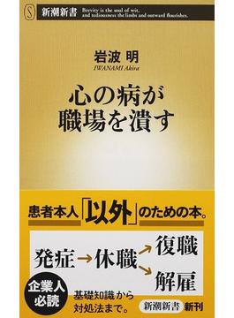 心の病が職場を潰す(新潮新書)