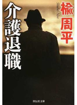 介護退職(祥伝社文庫)