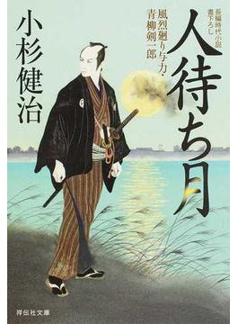 人待ち月 長編時代小説(祥伝社文庫)