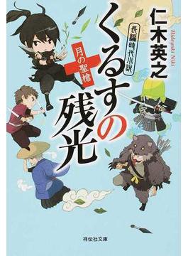 くるすの残光 長編時代小説 2 月の聖槍(祥伝社文庫)