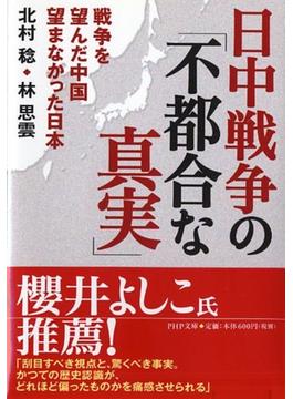 日中戦争の「不都合な真実」 戦争を望んだ中国望まなかった日本(PHP文庫)
