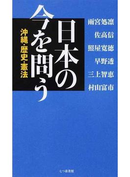 日本の今を問う 沖縄・歴史・憲法