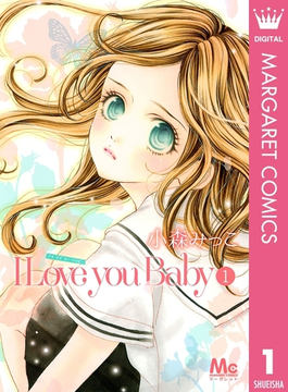 I Love you Baby 1(マーガレットコミックスDIGITAL)