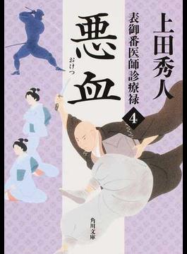 悪血(角川文庫)