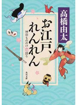 お江戸、れんれん 神田もののけ恋語り(角川文庫)