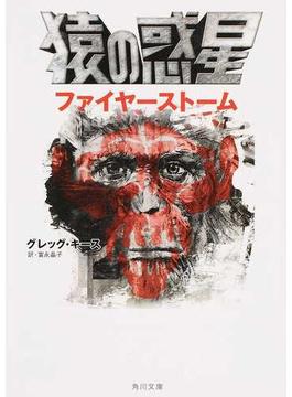 猿の惑星ファイヤーストーム(角川文庫)