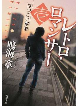 レトロ・ロマンサー 1 はつこい写楽(角川文庫)