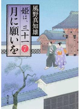 月に願いを(角川文庫)