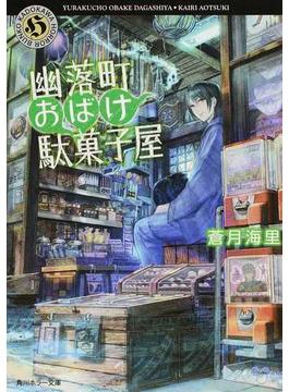 幽落町おばけ駄菓子屋 1(角川ホラー文庫)