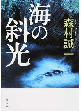海の斜光(角川文庫)