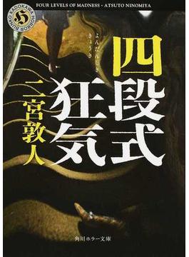 四段式狂気(角川ホラー文庫)