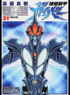 強殖装甲ガイバー 31 (角川コミックス・エース)(角川コミックス・エース)