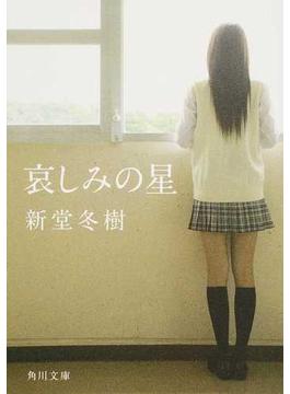 哀しみの星(角川文庫)
