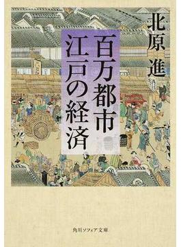 百万都市江戸の経済(角川ソフィア文庫)