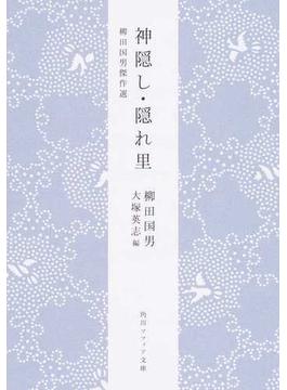 神隠し・隠れ里(角川ソフィア文庫)