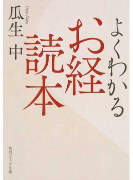 よくわかるお経読本(角川ソフィア文庫)