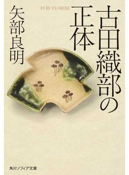 古田織部の正体(角川ソフィア文庫)
