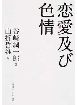 恋愛及び色情(角川ソフィア文庫)