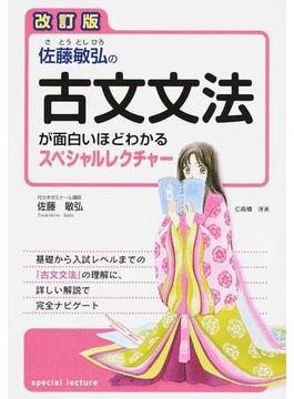 佐藤敏弘の古文文法が面白いほどわかるスペシャルレクチャー 改訂版