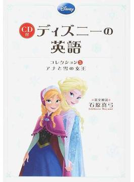 ディズニーの英語 コレクション5 アナと雪の女王