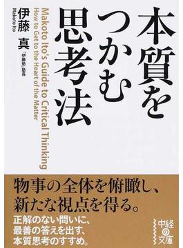 本質をつかむ思考法(中経の文庫)