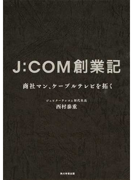 J:COM創業記 商社マン、ケーブルテレビを拓く