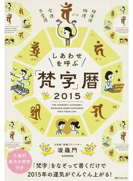しあわせを呼ぶ「梵字」暦 2015(角川フォレスタ)
