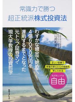 常識力で勝つ超正統派株式投資法(角川フォレスタ)
