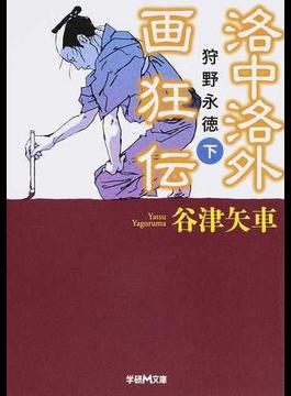 洛中洛外画狂伝 狩野永徳 下(学研M文庫)