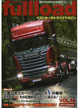フルロード ベストカーのトラックマガジン VOL.14(2014Autumn) トラックドライバーを魅力ある職業に!