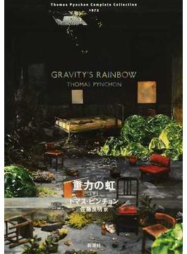 重力の虹 下
