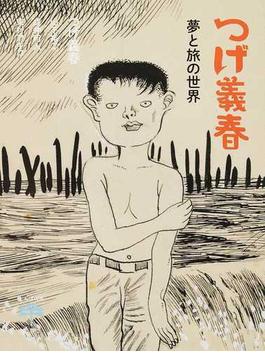 つげ義春 夢と旅の世界(とんぼの本)