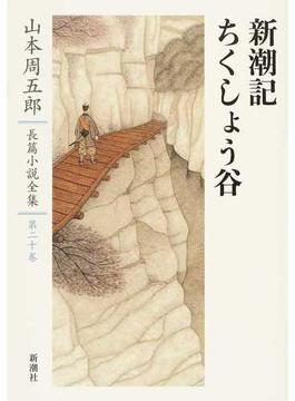 山本周五郎長篇小説全集 第20巻 新潮記 ちくしょう谷