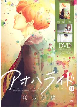 アオハライド OAD同梱版 11 (マーガレットコミックス)(マーガレットコミックス)