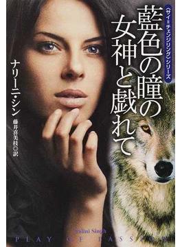 藍色の瞳の女神と戯れて(扶桑社ロマンス)