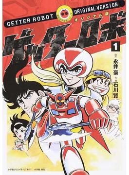 ゲッターロボ 1 オリジナル版 (復刻名作漫画シリーズ)